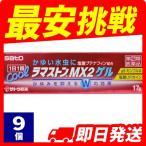 1個あたり948円 ラマストンMX2ゲル 17mL 9個セット  指定第2類医薬品