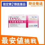 エルペイン コーワ 12錠 ((新パッケージ)) 指定第2類医薬品