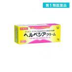 ヘルペシアクリーム 2g 第1類医薬品