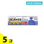 指定第二類医薬品 1個あたり1277円 リビメックスコーワクリーム 10g 5個セット