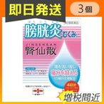 1個あたり880円 腎仙散(ジンセンサン) 12包 (新パッケージ) 3個セット  第2類医薬品