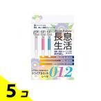 1個あたり699円 長息生活 トライアルセット(イエロー箱) 3点 5個セット