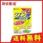 井藤漢方 クエン酸スティック 2g (×30袋) (1個)