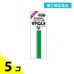 第2類医薬品 1個あたり810円 ダマリンL液 15mL 5個セット