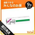 第2類医薬品 1個あたり810円 ダマリンL液 15mL 9個セット