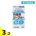 第2類医薬品 1個あたり1414円 内服薬ジーフォー 24錠 3個セット