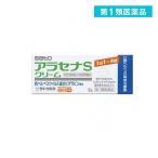 アラセナSクリーム 2g 第1類医薬品