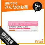 第2類医薬品 1個あたり1004円 エンクロンUFクリームEX 12g 5個セット