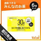 第2類医薬品 1個あたり609円 コトブキ浣腸30パステル 20個 (30g入) 6個セット