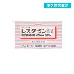 レスタミンコーワ糖衣錠 80錠 第2類医薬品