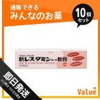 第3類医薬品 1個あたり450円 新レスタミンコーワ軟膏 30g 10個セット