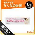 第3類医薬品 1個あたり632円 レスタミンコーワパウダークリーム 40g 6個セット