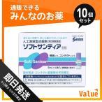1個あたり460円 目薬 ソフトサンティア 4本 10個セット 第3類医薬品