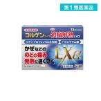 コルゲンコーワ鎮痛解熱LXα 12錠 第1類医薬品