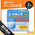 第3類医薬品 1個あたり626円 ユースキンI(アイ) 65g 2個セット