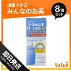 第3類医薬品 1個あたり859円 ユースキンI(アイ)ローション 130mL 8個セット