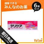 第3類医薬品 1個あたり528円 デリケア 15g 6個セット