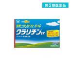 クラリチンEX 14錠 第1類医薬品