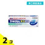 第3類医薬品 1個あたり422円 マキロンSキズ軟膏 10g 2個セット
