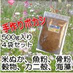 熟成みのりボカシ肥料 500g入 4袋セット/有機肥料 ぼかし肥料 バラ ばら 野菜 米ぬか 魚粉 油かす 骨粉
