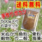 熟成みのりボカシ肥料 500g入 6袋セット/有機肥料 ぼかし肥料 バラ ばら 野菜 米ぬか 魚粉 油かす 骨粉