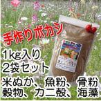 熟成みのりボカシ肥料 1kg入 2袋セット 有機肥料 ぼかし肥料 バラ ばら 野菜 米ぬか 魚粉 油かす 骨粉