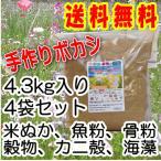 熟成みのりボカシ肥料 4.3kg入 4袋セット 有機肥料 ぼかし肥料 バラ ばら 野菜 米ぬか 魚粉 油かす 骨粉