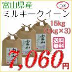 米 お米 白米 15kg  ミルキークイーン 富山県産 5kg×3袋 平成28年度産 送料無料