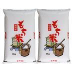 もち米 お米 白米  国内産  20kg(10kg×2) 送料無料