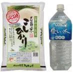新米 お米 白米 5kg コシヒカリ 富山県産 となみ野米 平成28年度産 精米 + 養老山麓優しい水2L 送料無料