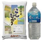 新米 平成28年度産 三重県産 コシヒカリ 5kg 精米 + 養老山麓優しい水2L