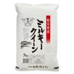 新米 米 お米 白米 5kg ミルキークイーン 岐阜県産 令和元年産 送料無料