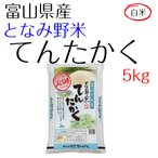 お米 白米 5kg てんたかく 富山県産 となみ野米 平成28年度産 送料無料