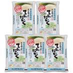 お米 白米 25kg ( 5Kg×5袋 ) てんたかく 富山県産 となみ野米 平成28年度産 送料無料