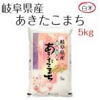 米 令和元年産 米 お米 白米 5kg あきたこまち 岐阜県産 送料無料