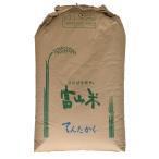 お米 玄米 30kg  てんたかく 富山県産  JAとなみ野 検査1等 平成28年度産 送料無料