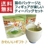 緑茶 ティーバッグ セット ねこ茶 釣り(2袋)母の日 お茶 ギフト プレゼント みたらしちゃん ネコ 猫のフィギュア かわいい(メール便専用)
