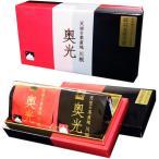 お茶 ギフト 日本茶 緑茶 川根茶 奥光 プレゼント 世界緑茶コンテスト 最高金賞 茶葉