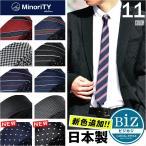 ネクタイ メンズ オフィカジ スーツ フォーマル オフィス ビズカジ メール便 日本製 国産 モード ストライプ