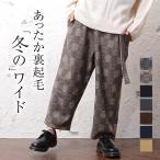 ワイドパンツ メンズ チェックパンツ メンズ 裏起毛 ズボン メンズ  裏ボア ズボン メンズ あったかパンツ 暖パン メンズ ウエストゴム ズボン メンズ 冬服 秋冬