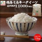 米 30kg お米 29年産  福島県産 ミルキークイーン ふくしまプライド。体感キャンペーン(お米)ポイント消化 送料無料