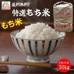 送料無料! もち米最高級餅米 玄米30kg うまい米 米専門 みのりや