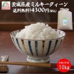 29年産  茨城県産ミルキークイーン10kg   うまい米 米専門 みのりや(玄米)