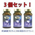 鮫肝油 サメ肝油 240カプセル 【お得な3箱セット】DHA スクワレン 肝油