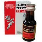【第2類医薬品】ローヤルサモビタン 30mL×2本入り 【滋養強壮ドリンク剤】