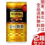 アサヒ ワンダ 金の微糖 缶 185g 30個入2箱セット「60個単位でご注文ください」 まとめ買い 大量 ギフト 箱買い 激安
