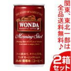 アサヒ ワンダ モーニングショット 缶 185g 30個入2箱セット「60個単位でご注文ください」 まとめ買い 大量 ギフト 箱買い 激安