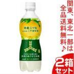アサヒ飲料 特産三ツ矢 鳥取県産二十世紀梨 ペットボトル 460ml 24個入2箱セット「48個の倍数にてご注文ください」 まとめ買い 大量 ギフト 箱買い 激安