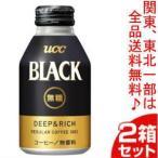 UCC BLACK(ブラック)無糖 DEEP & RICH ボトル缶 275g 24個入2箱セット「48個の倍数にてご注文ください」 まとめ買い 大量 ギフト 箱買い 激安