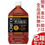 サントリー 黒烏龍茶(特定保健用食品) ペットボトル 1L 12個入2箱セット「24個単位でご注文ください」まとめ買い 大量 ギフト 箱買い 激安